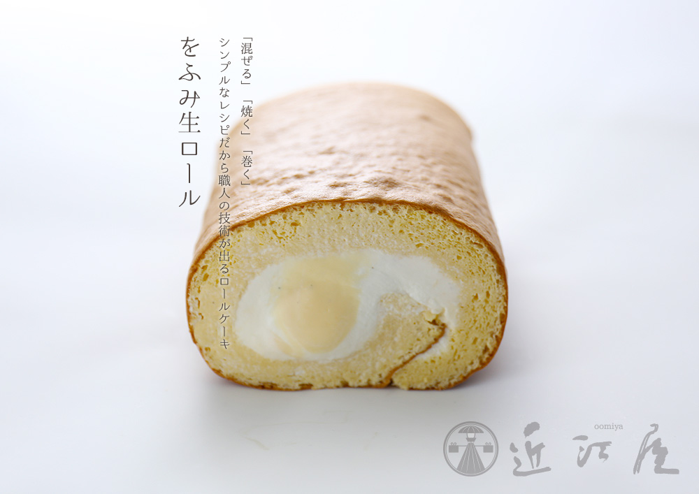 をふみ生ロール 近江屋製菓有限会社