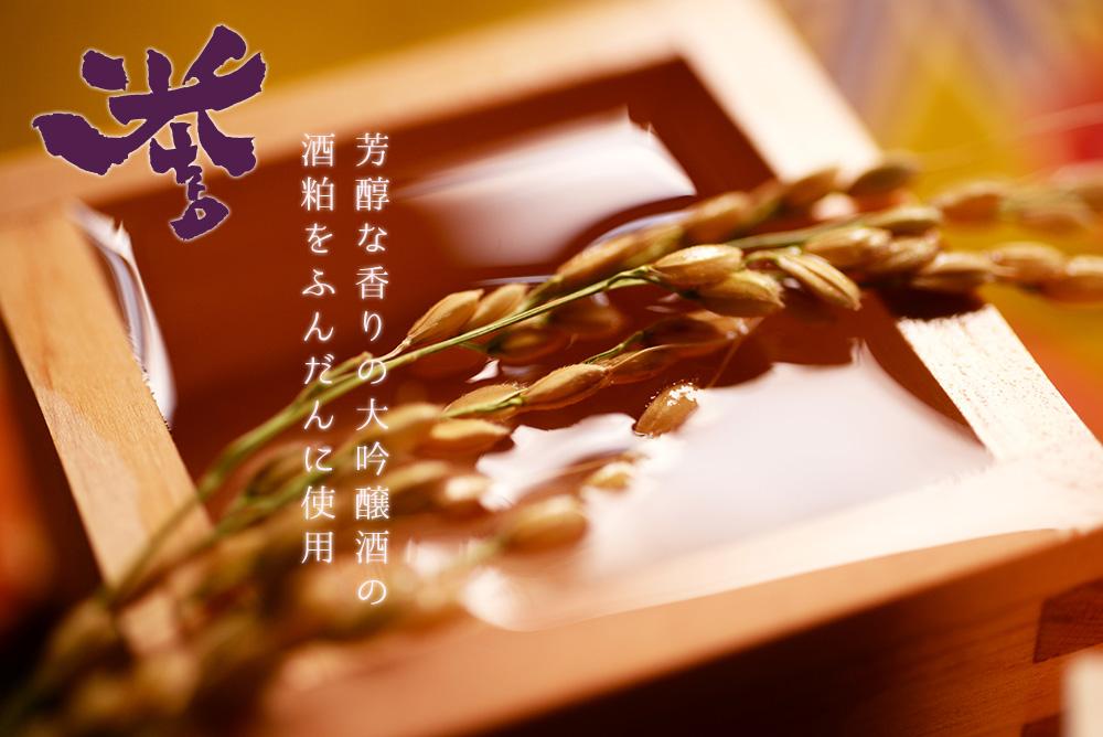 誉富士の酒