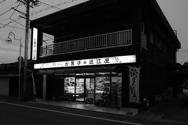 近江屋製菓 会社概要