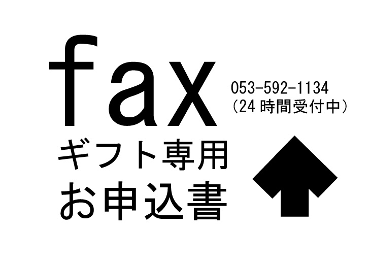 fax注文書 近江屋製菓