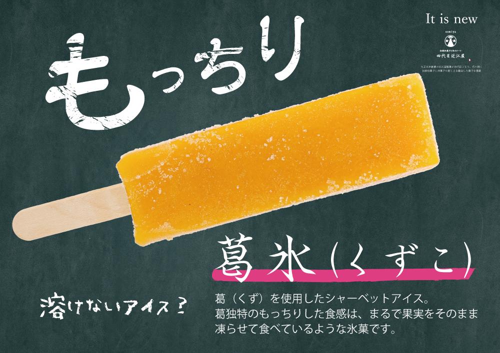 【季節商品】葛氷(くずこ)