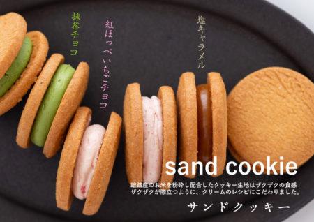 サンドクッキー
