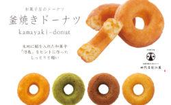 和菓子屋の作る 釜焼きドーナツ