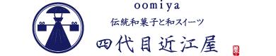 近江屋製菓有限会社